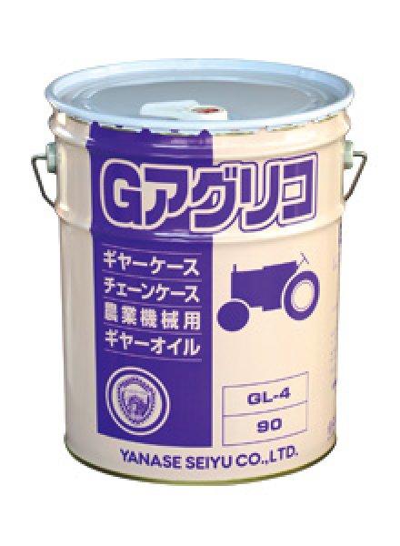 画像1: ヤナセ製油  農業機械用ギヤーオイル  Gアグリコ (1)