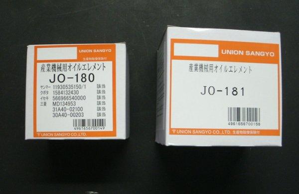 画像1: ユニオン産業  エンジン オイル  エレメント    (1)