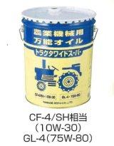 ヤナセ フルード  農機用万能オイル  トラクター  ワイドスーパー
