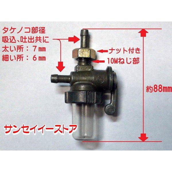 画像1: 三菱純正   燃料コック   ストレーナー  ナット付   (1)