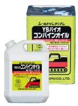 ヤナセ製油  YSバイオコンバインオイル