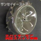 スパイダーモア純正部品  スパイク車輪  SP851,SP850,SP650,AZ850他