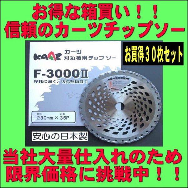 画像1: カーツ純正  草刈機用 チップソー 軽くて強い  お買得  30枚セット  (1)