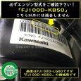 画像5: カワサキ純正  キャブレター Assy ヤンマー  ミニ耕うん機  QT30 . ※要確認FJ100D-KB50用  (5)