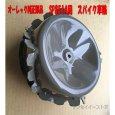 画像1: オーレック純正 スパイダーモア  新型スパイク 車輪 鉄 タイヤ SP851A他  (1)