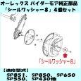 画像2: オーレック純正 スパイダーモア  スパイク車輪 シールワッシャ 4個セット  (2)