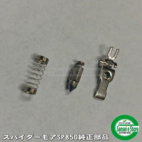 画像1: ロビンエンジン EC08DC用 部品 キャブレターパーツ 3点セット スパイダーモア  SP850,AZ850  (1)