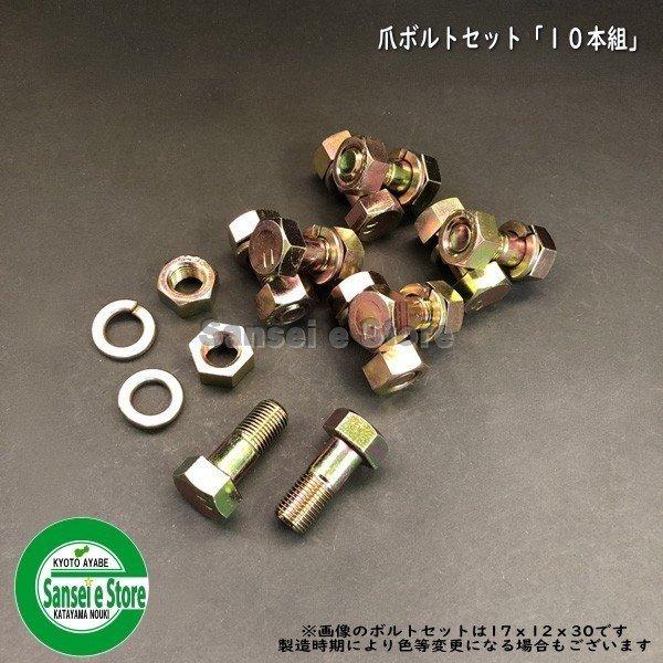 画像1: 爪ボルトセット (10本組) (1)