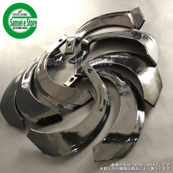 画像1: クボタ トラクター サイドドライブ 耕うん爪 24本組 (1)