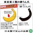 画像4: クボタ トラクター  スーパーゴールド  サイド耕うん爪  30本組 (4)