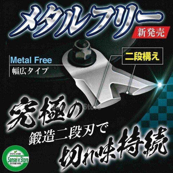 画像1: オーレックSP300/SP301  交換用替刃 メタルフリー刃 1台分  (1)