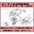 画像4: ホンダ 純正 リコイルスターターASSY  こまめF220(旧タイプ)  (4)