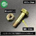 画像1: 東亜重工製  ハンマーナイフモア刃用ボルト(Uナットセット) [M10×34]  (1)