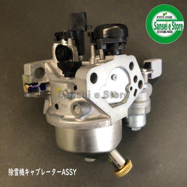 画像1: ホンダ  除雪機  キャブレター  ASSY   HSS970n用   (1)