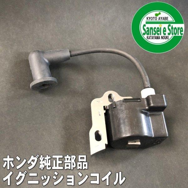 画像1: ホンダ 純正部品 イグニッションコイル F220,FF300  (1)