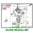 画像3: ホンダ除雪機  キャブレターパーツ  「スクリュー/ねじ」1個  HSS1170i,HSS1180i用   (3)