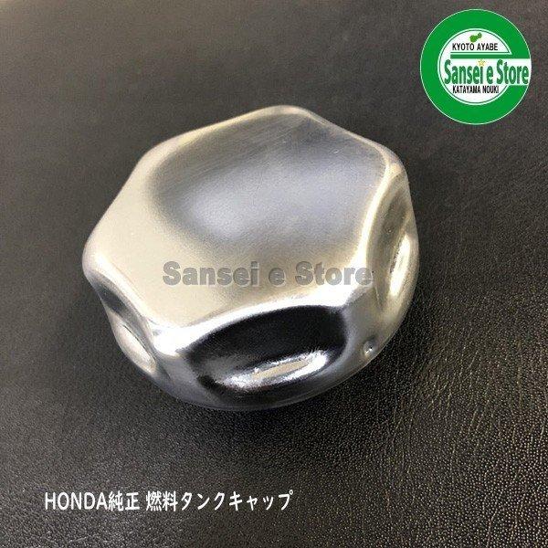 画像1: ホンダ   燃料タンク  キャップ ASSY (除雪機HSS760n/970n他)  (1)