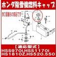 画像3: ホンダ   燃料タンク  キャップ ASSY (除雪機HSS970i,HSS1170i他用)  (3)