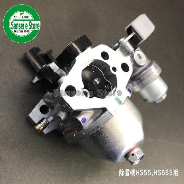 画像1: ホンダ  除雪機  キャブレター  ASSY  HS55.HS555   (1)