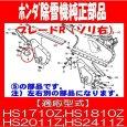 画像3: ホンダ 除雪機 ブレード,R(ソリ右)1個  HS1710Z,HS1810Z,HS2011Z,HS2411Z他  (3)