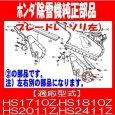 画像3: ホンダ 除雪機 ブレード,L(ソリ左)1個  HS1710Z,HS1810Z,HS2011Z,HS2411Z他  (3)