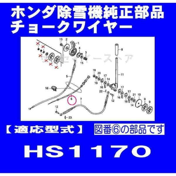 画像1: ホンダ 除雪機 HS1170用  チョークワイヤー  (1)