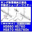 画像2: ホンダ 除雪機 HS660,HS870,HS970他用  シュータワイヤー(手動)  (2)
