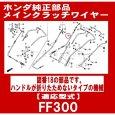 画像2: ホンダ 耕うん機  FF300用   メイン クラッチ ワイヤー  (2)