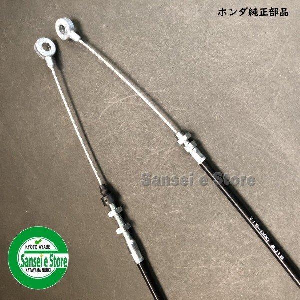 画像1: ホンダ 耕うん機  FF300用   メイン クラッチ ワイヤー  (1)