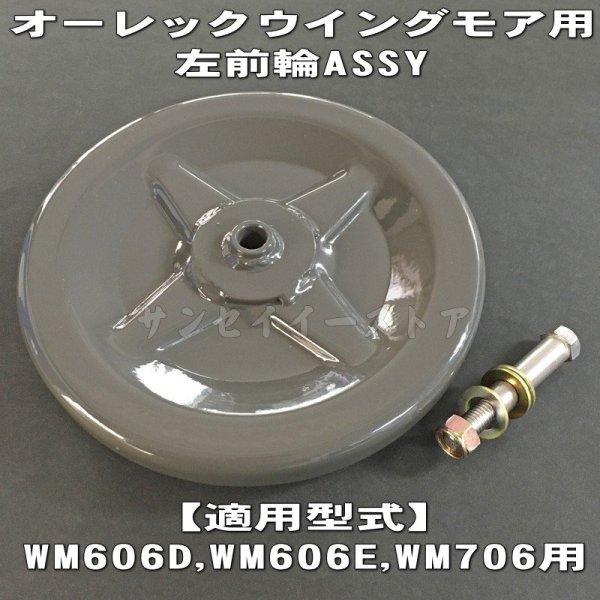 画像1: オーレック ウイングモア用 鉄製 左 前輪ASSY (補助 車輪 タイヤ)  (1)