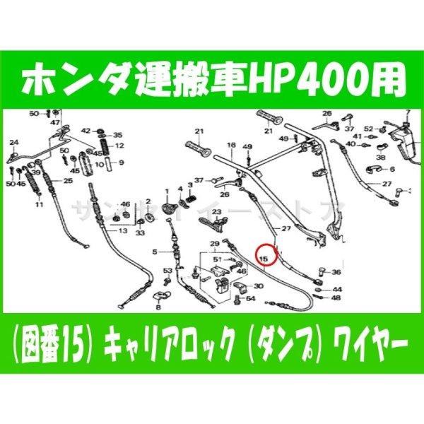 画像1: ホンダ 運搬車  HP400,HP500H用 キャリアロックワイヤー  (1)
