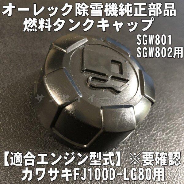 画像1: カワサキ純正  燃料タンクキャップASSY  オーレック 除雪機 SGW801,SGW802用   (1)