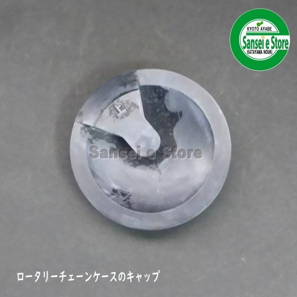 画像1: クボタ 純正部品 シールキャップ  (1)