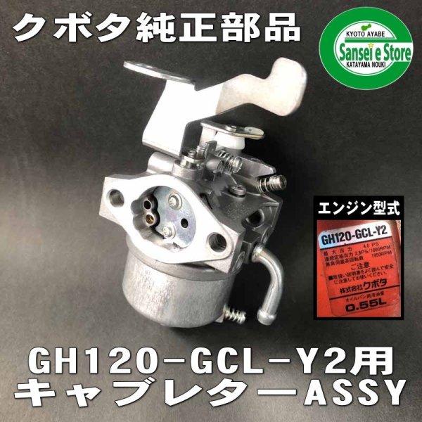 画像1: クボタ純正 キャブレターAssy. GH120-GCL-Y2専用  (1)
