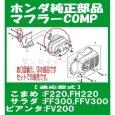 画像4: ホンダ 純正 マフラー COMP こまめF220,サラダFF300,FFV300,ピアンタFV200用  (4)
