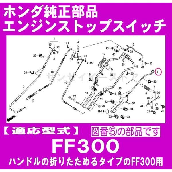 画像1: ホンダ 純正 エンジンストップスイッチ サラダ FF300用  (1)
