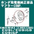 画像4: ホンダ純正  マフラー COMP  EU9i/EU9iGB/EU9iGP用  (4)