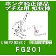画像3: ホンダ 純正 抵抗棒 プチな FG201用 ※ピン付属  (3)