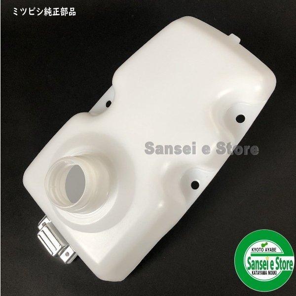 画像1: 三菱純正部品   燃料タンク ミニ耕うん機 MM255用  (1)