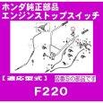 画像3: ホンダ 純正 エンジンストップスイッチ こまめ F220用  (3)