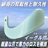 画像3: 日本ブレード サイド  耕耘爪  32本組
