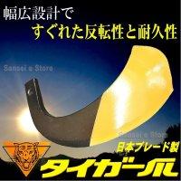 画像1: 日本ブレード サイド  耕耘爪  32本組