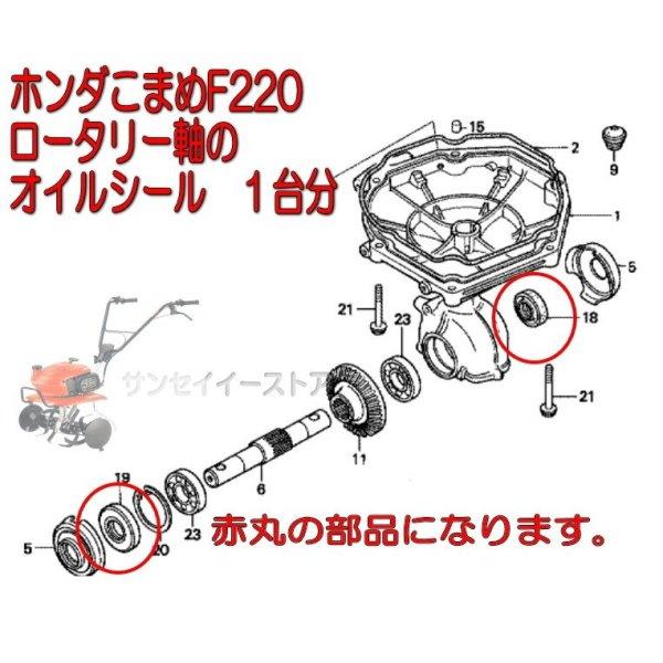 画像1: ホンダ  こまめ F220用 ロータリー軸 オイルシール  (1)