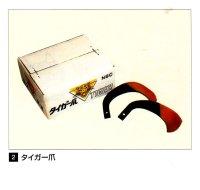 画像1: 日本ブレード  Vクロス  耕耘爪  32本組
