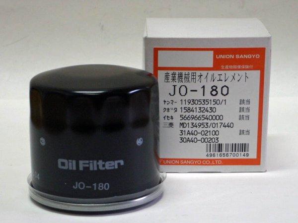 画像1: ユニオン産業 エンジンオイルエレメント JO-180 (1)