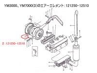 画像1: ヤンマ-  トラクター YM  エレメント