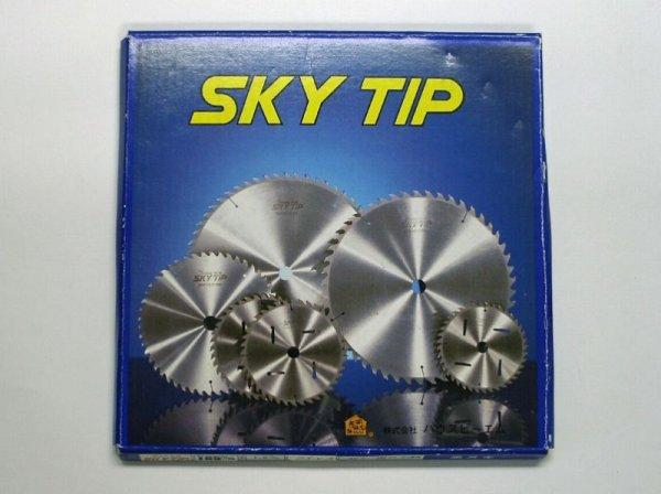 画像1: HBM  草刈用  SKYTIP  スカイチップ  小径160mm   (1)