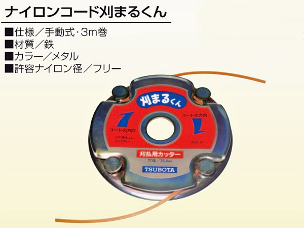 画像1: TSUBOTA  刈まるくん  ナイロン カッター  (1)