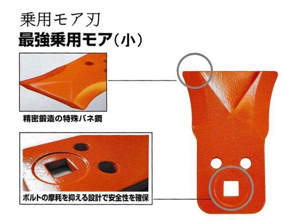 画像1: 自走草刈機  乗用モア用  最強乗用モア刃 小  (1)
