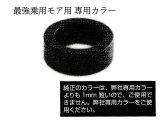 自走草刈機  乗用モア用  最強 乗用モア 専用カラー